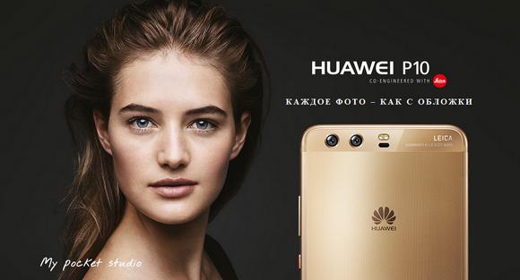 Huawei P10-фото как с обложки