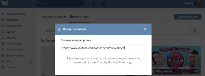 Как ВКонтакте загрузить видео