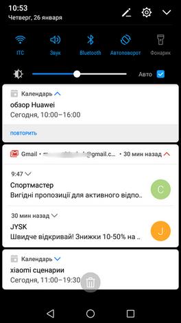 Huawei P8 Lite 2017-3 Скриншот Интерфейс