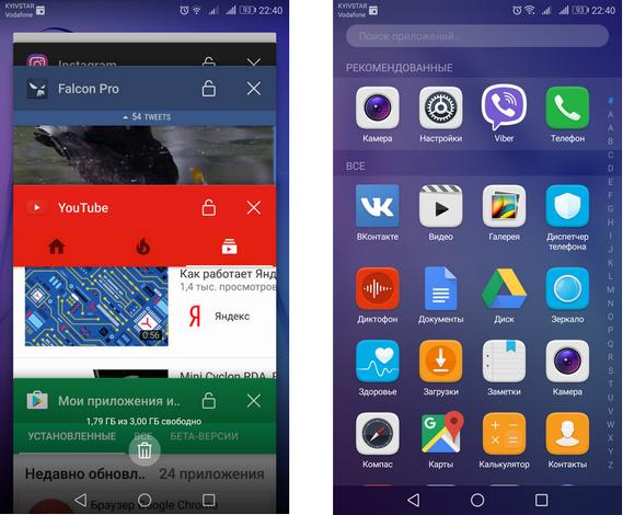 Huawei P8 Lite 2017-8 Скриншот Интерфейс