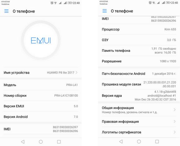 Huawei P8 Lite 2017-О телефоне