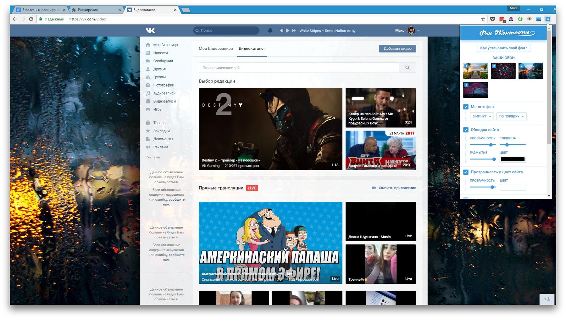 5 полезных расширений Chrome для «ВКонтакте» - Фон «ВКонтакте»