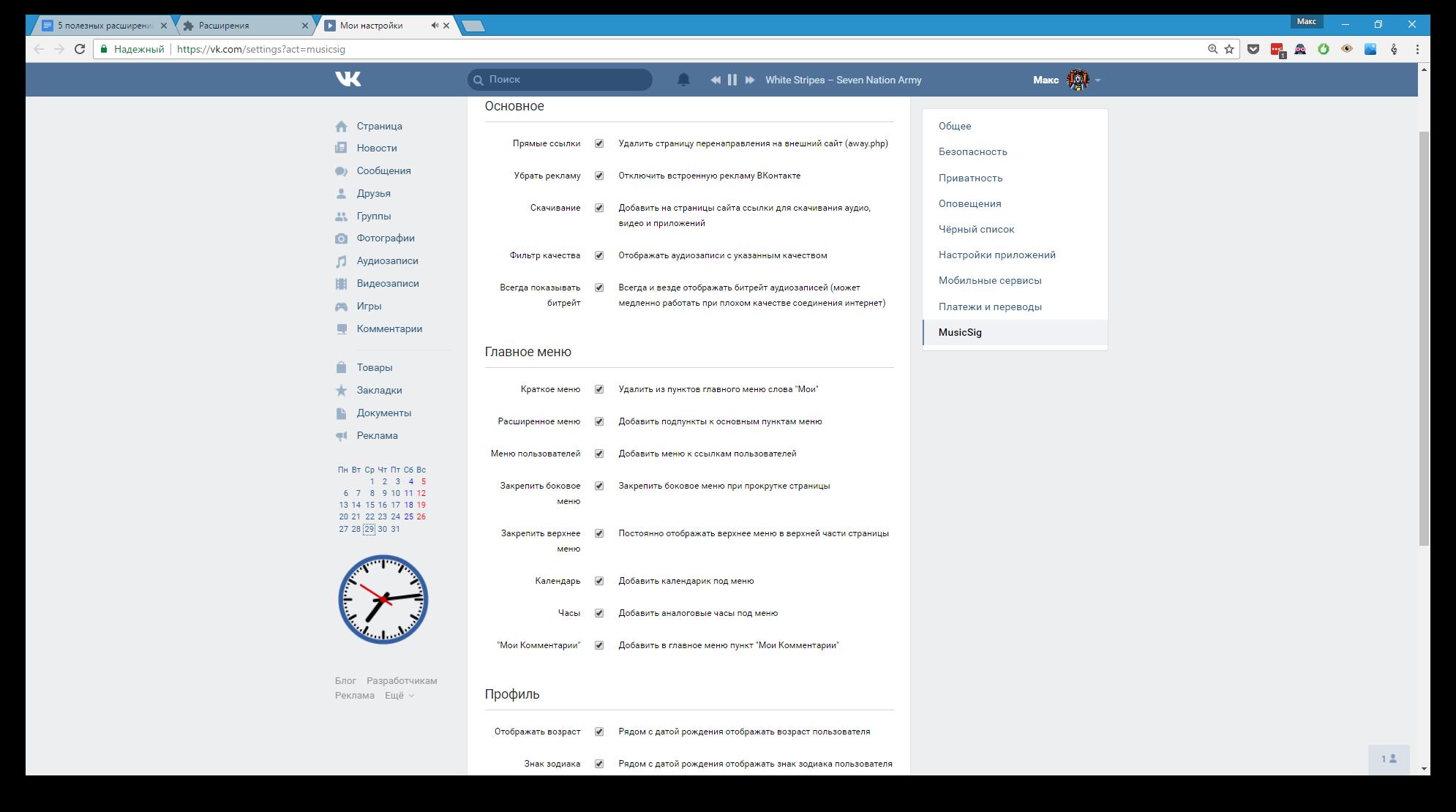 5 полезных расширений Chrome для «ВКонтакте» - MusicSig