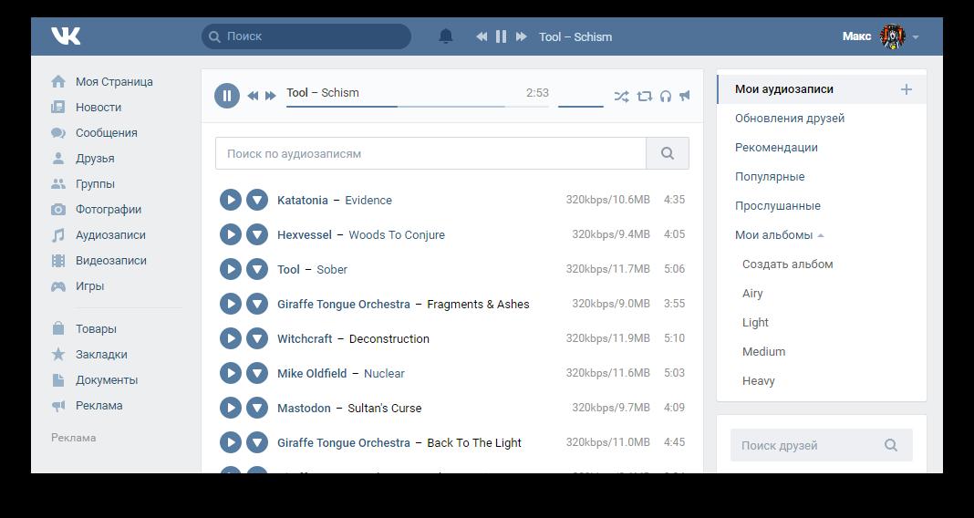 5 полезных расширений Chrome для «ВКонтакте» - Скачать музыку с «ВКонтакте»