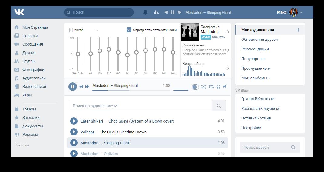 5 полезных расширений Chrome для «ВКонтакте» - VK Blue