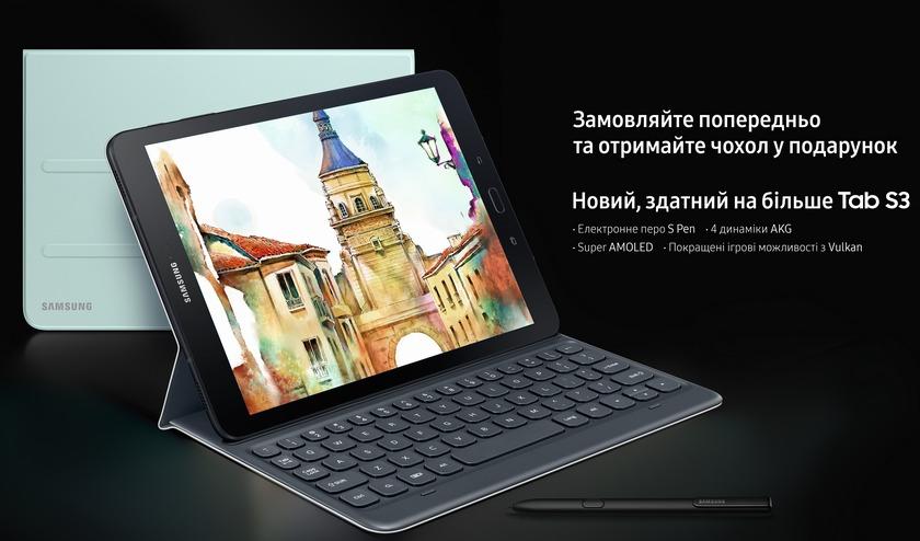 Предзаказ на планшет Samsung Galaxy Tab S3 в Украине с чехлом в подарок