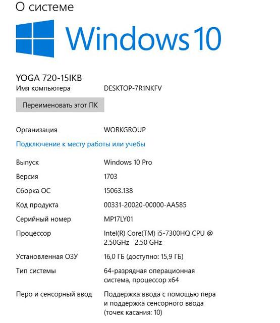 Обзор ноутбука-трансформера Lenovo YOGA 720-15 с GeForce GTX 1050-32