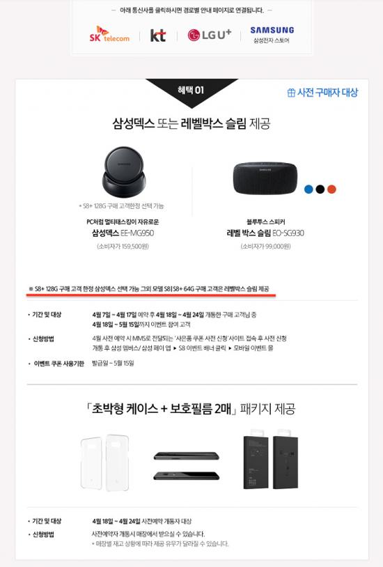 Samsung подтвердила версию Galaxy S8+ с 6 ГБ оперативной памяти