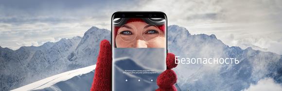 Samsung Galaxy S8-безопасность