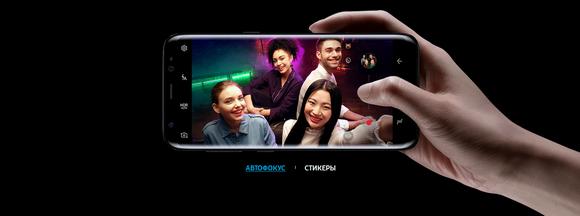 Samsung Galaxy S8-камера автофокус