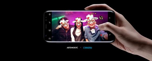 Samsung Galaxy S8-камера стикеры