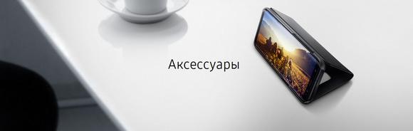 Samsung Galaxy S8 и модель Plus-аксессуары