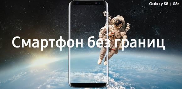 Samsung Galaxy S8-смартфон без границ