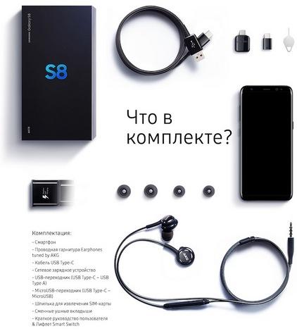 Samsung Galaxy S8 и S8 Plus-комплект поставки