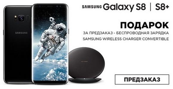 Samsung Galaxy S8 и S8 Plus-предзаказ в алло