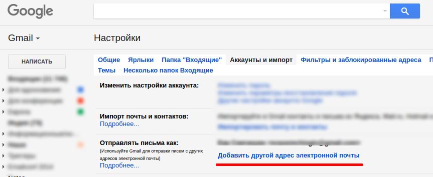 Покупки без проблем как сменить почту на allo.ua – Добавить адрес