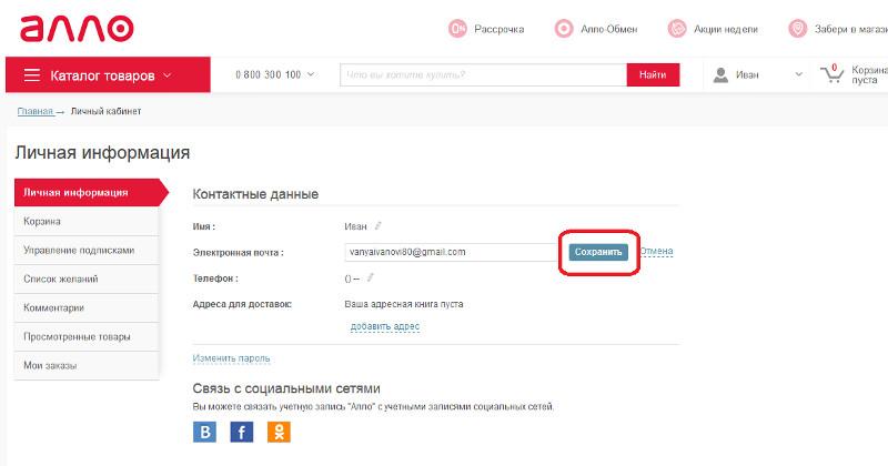 Покупки без проблем как сменить почту на allo.ua – Сохранить адрес