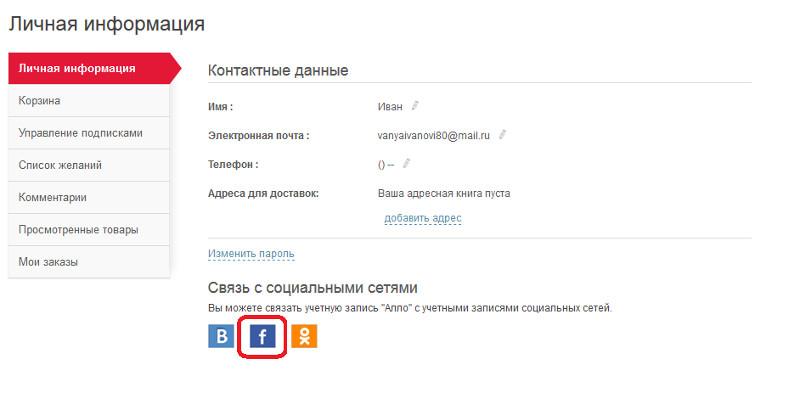 Покупки без проблем как сменить почту на allo.ua – Facebook