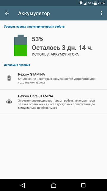 Обзор Sony Xperia L1: 5.5-дюймовый бюджетник с MediaTek-41