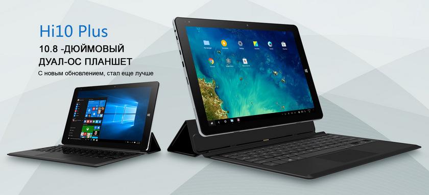 Chuwi Hi10 Plus в Цитрусе: скидка 900 гривен и клавиатура в подарок