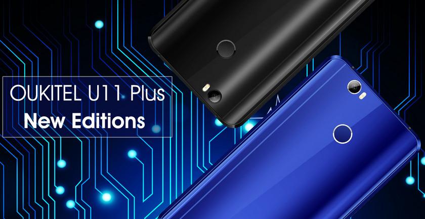 Смартфон Oukitel U11 Plus — теперь в двух новых цветах