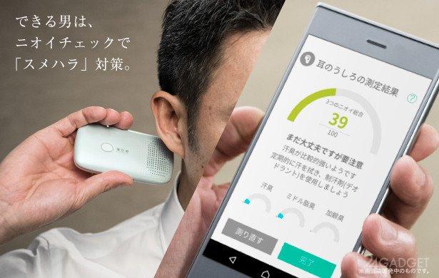 Kunkun Body идентифицирует неприятные запахи у пользователя (9 фото + видео)