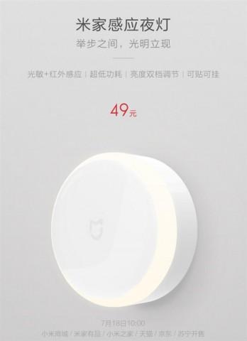 Xiaomi Mi Induction Night Lamp
