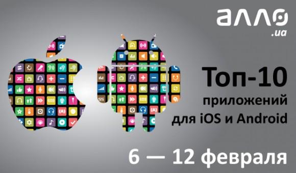 Топ-10 приложений для iOS и Android (6 - 12 февраля)
