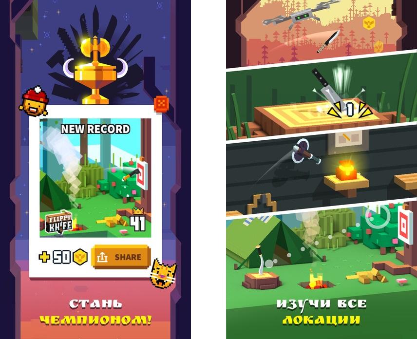 Топ-10 приложений для iOS и Android (7 - 13 августа) - Flippy Knife (3)
