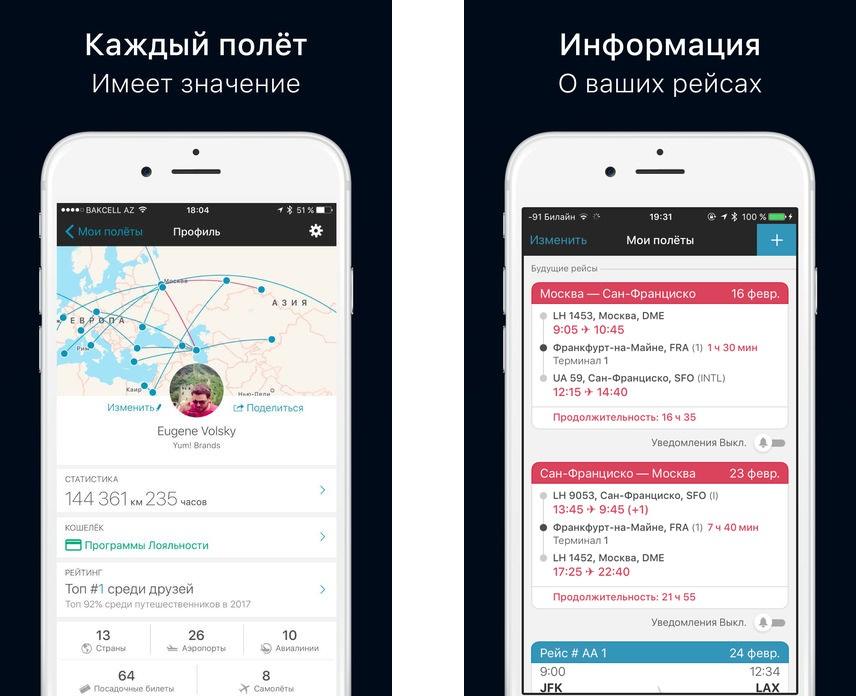 Топ-10 приложений для iOS и Android (7 - 13 августа) - App in the Air (1)