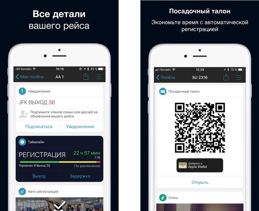 Топ-10 приложений для iOS и Android (7 - 13 августа) - App in the Air (3)