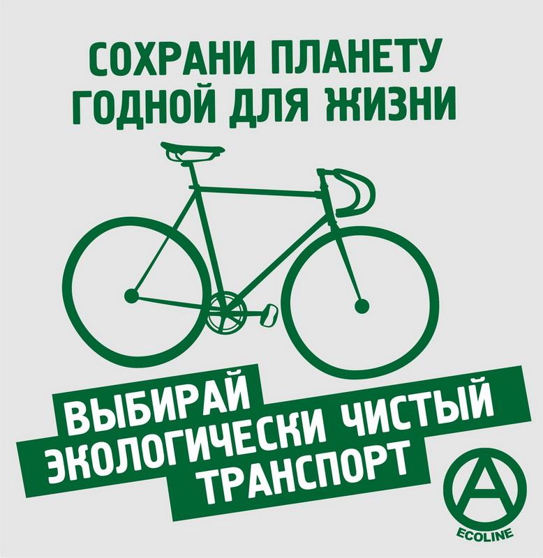 Велосипед-экологически чистый вид транспорта зеленая планета