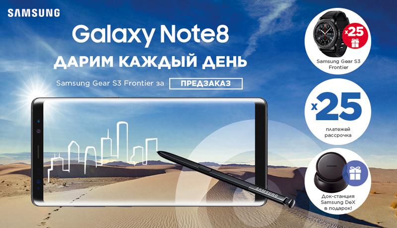 Note_8_Pre-order_Dex_bl_800