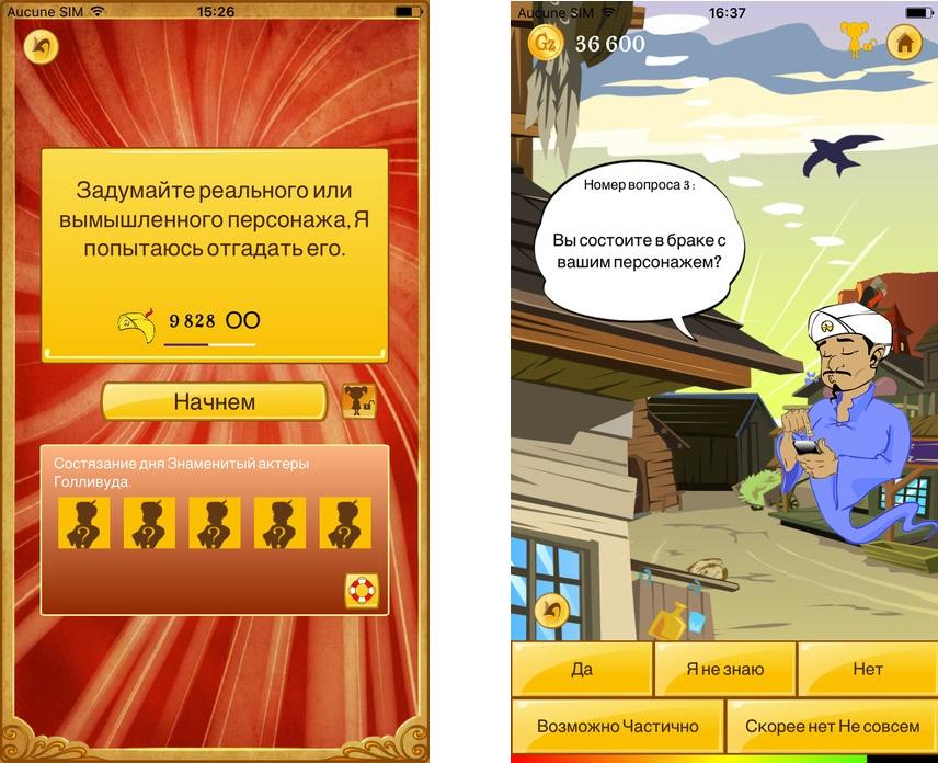 Топ-10 приложений для iOS и Android (11 – 17 сентября) - Akinator the Genie (1)