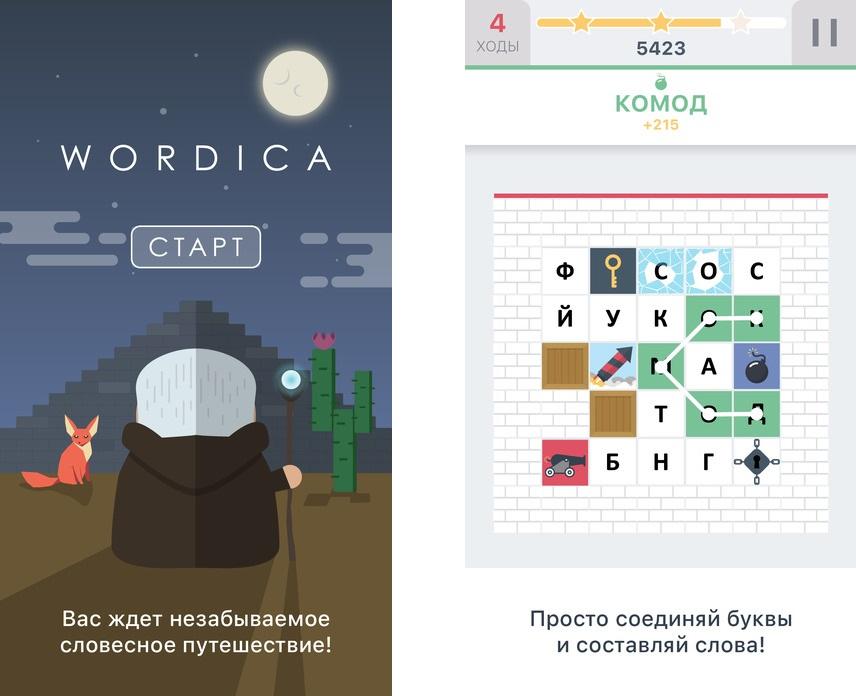 Топ-10 приложений для iOS и Android (11 – 17 сентября) - Wordica (1)
