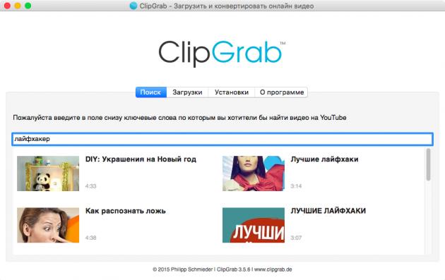 Как скачать видео с YouTube 3 способа - ClipGrab