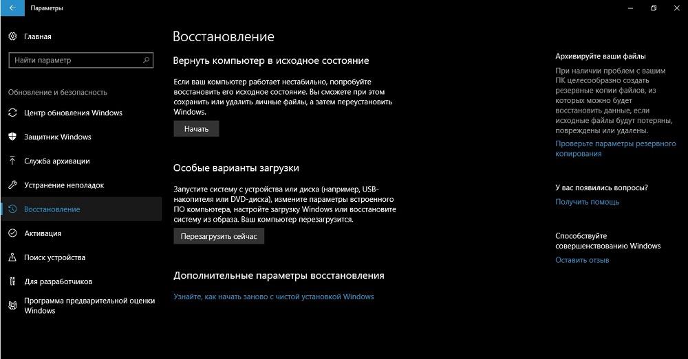 Чистая установка Windows _16