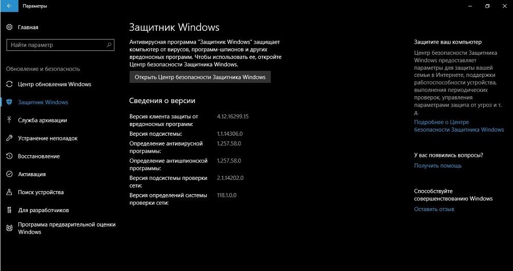 Чистая установка Windows_3