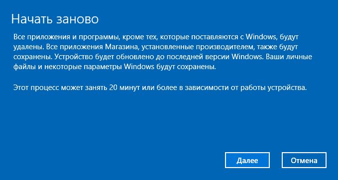 Чистая установка Windows_7