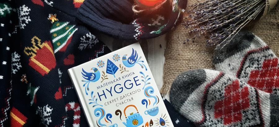 Счастье как тренд или Что такое жизнь в стиле хюгге – Маленькая книга Hygge