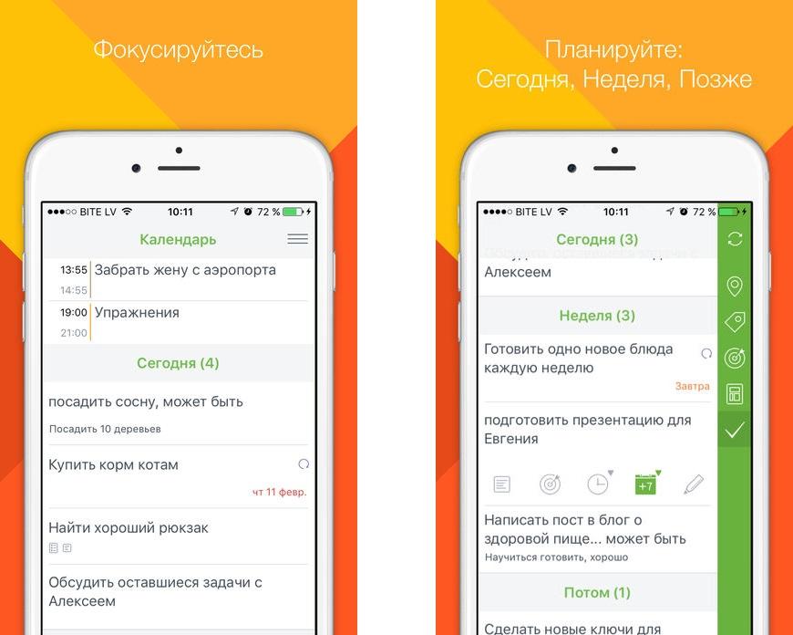Топ-10 приложений для iOS и Android (13 - 19 ноября) - Maxdone (1)