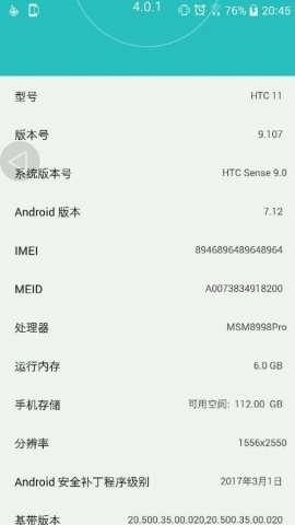 HTC 11 будет работать на Snapdragon 835