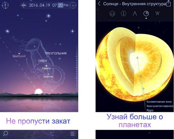 Топ-10 приложений для iOS и Android (13 - 19 февраля) - Star Walk ™ 2