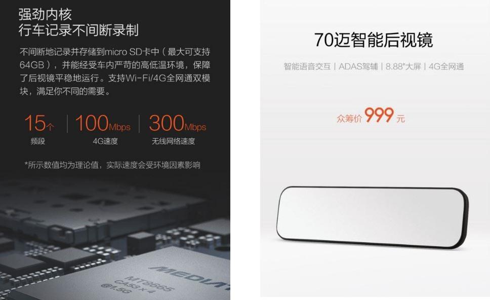 Xiaomi выпустила умное зеркало заднего вида для автомобилей