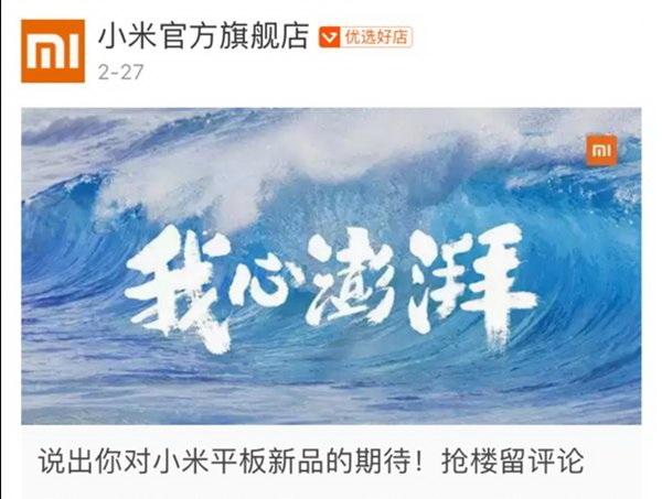 Через несколько недель Xiaomi может представить Mi Pad 3