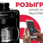 "6845 ❤ COFFEE? ""Like"" Redmond SkyCoffee"