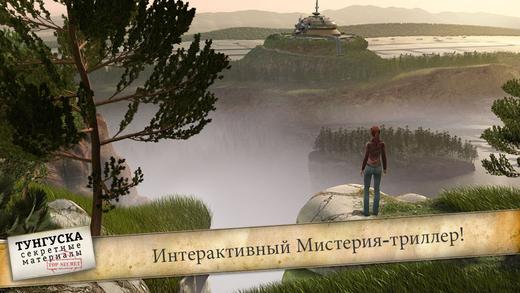 Топ-10 приложений для iOS и Android (10 - 16 апреля) - Тунгуска. секретные материалы (3)