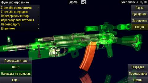 World of Guns
