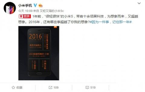 Xiaomi Mi6 will show tomorrow