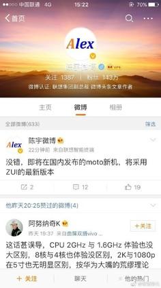 ZUI will predustanovyat on Moto smartphones in China alone